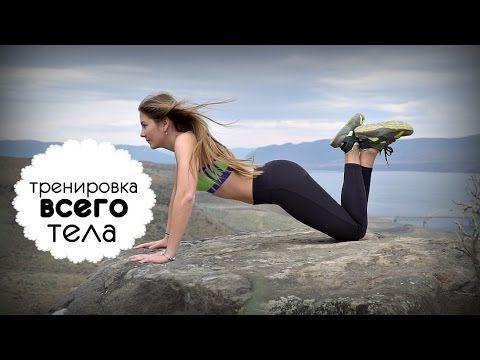 Тренировка для всего тела: похудение и тонус мышц! - YouTube