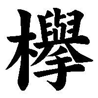「擧」を左から書き始める筆順(書き順)