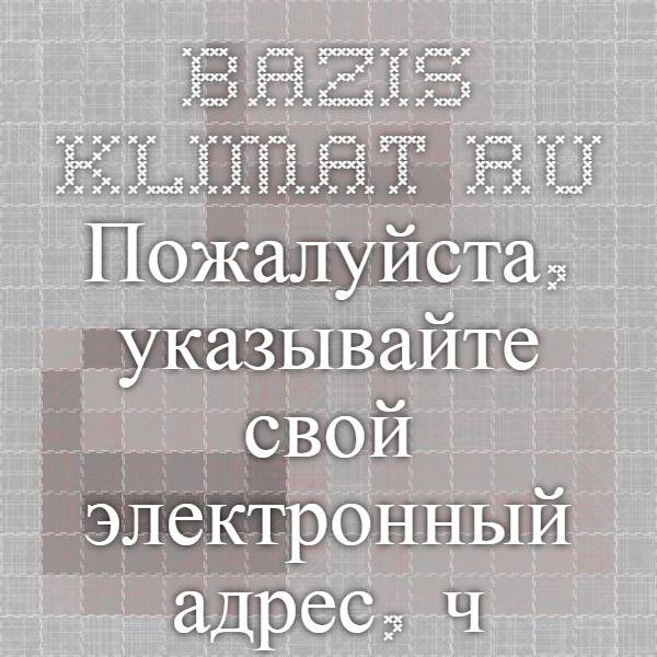 bazis-klimat.ru    Пожалуйста, указывайте свой электронный адрес, чтобы мы могли Вам ответить.  Пожалуйста, указывайте свой электронный адрес, чтобы мы могли Вам ответить.