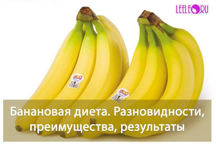 Результаты На Банановой Диете. Все о банановой диете: противопоказания, рабочие схемы и готовые рецепты на каждый день