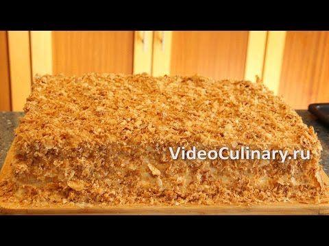 Простой торт Наполеон с заварным кремом - Рецепт Бабушки Эммы - YouTube