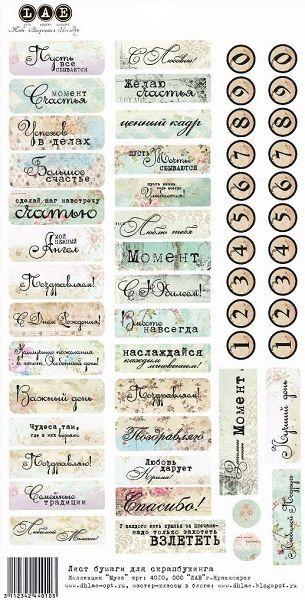 Лист односторонней бумаги для скрапбукинга, коллекция Муза, лист с вырезками…
