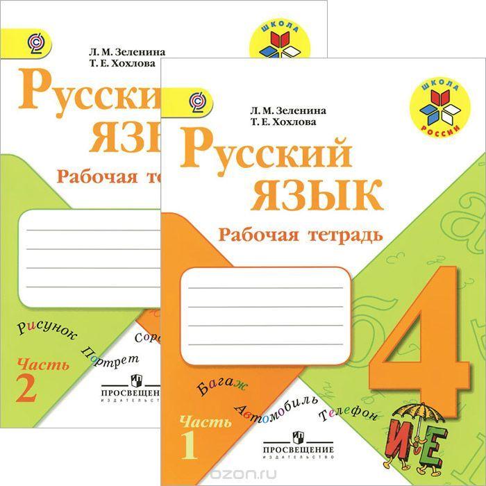Учебник русский язык 4 класс зеленина хохлова скачать