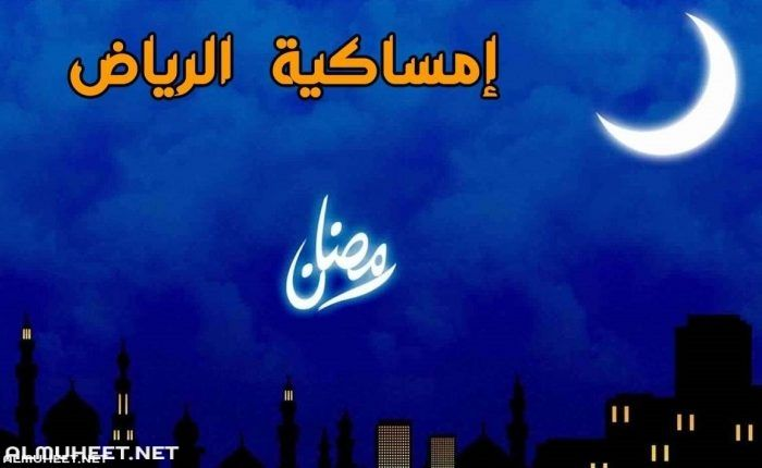 امساكية رمضان 2020 الرياض اوفات اذان الفجر امساكية رمضان 2020 الرياض اوفات اذان الفجر متى يأذن الفجر في الرياض رمضان 1441 في شهر رمضان المبارك يزداد البحث عبر