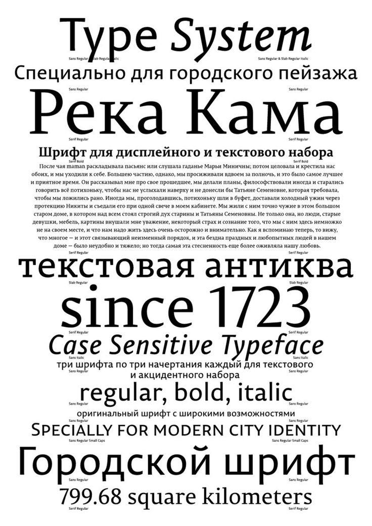 Bronze Award for Permian Typeface by Ilya Ruderman (2012)