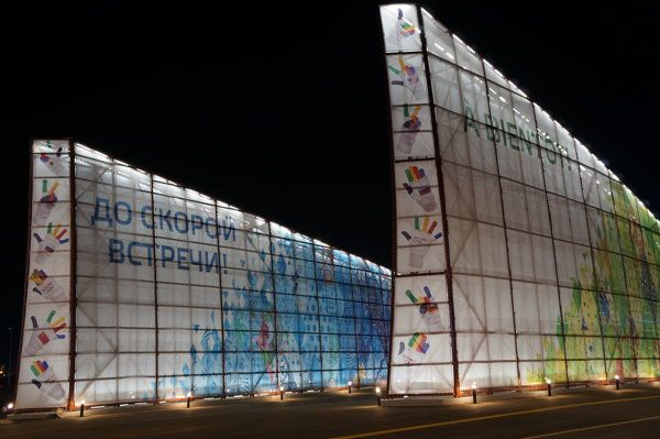 Sochi Olympics Park at night. More pics - http://sports.yahoo.com/photos/sochi-olympic-park-at-night-1391467617-slideshow/