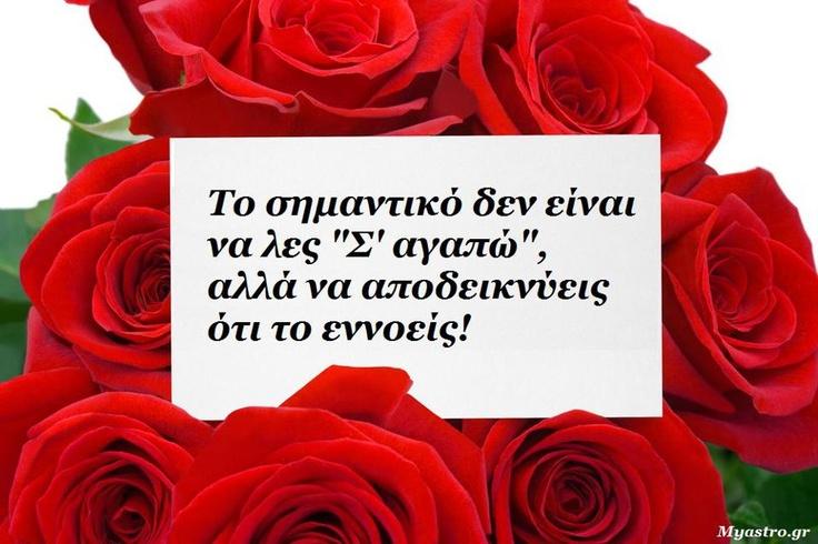 """Το σημαντικό δεν είναι να λες """"Σ΄ αγαπώ"""", αλλά να το αποδεικνύεις ότι το εννοείς!"""