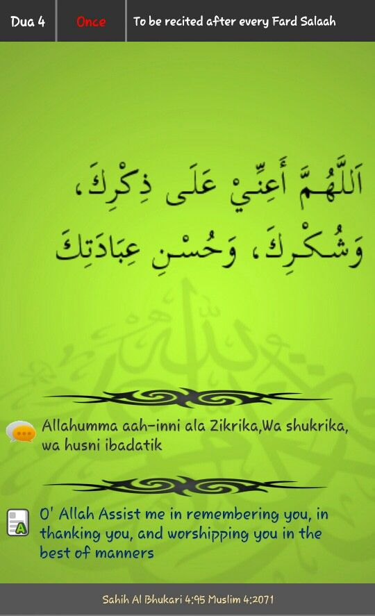 Dua|Supplication