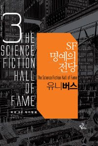 [SF 명예의 전당 3 : 유니버스] 로버트 A. 하인라인, 폴 앤더슨, 코드웨이너 스미스, C. M 콘블루스, 로렌스 오도넬, 에릭 프랭크 러셀 지음 | 벤 보버 엮음 | 김명희, 최세진, 김지원 옮김 | 오멜라스(웅진) | 2011-11-25 | 원제 The Science Fiction Hall of Fame, Volume 2A (1973년) | SF 명예의 전당 3 | 2012-07-21 읽음