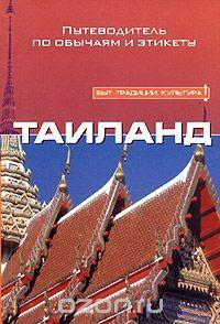 """""""Таиланд. Путеводитель по обычаям и этикету"""", Роджер Джонс / book: Tailand / книга: Таиланд"""