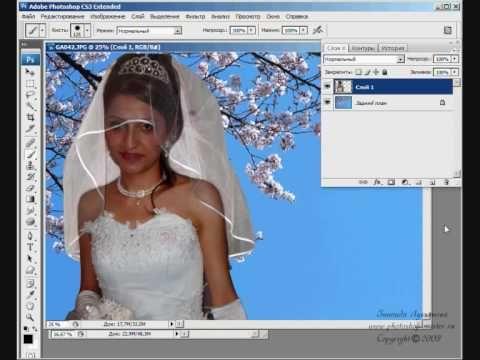 - В этом уроке Вы узнаете как перенести фату невесты на другое изображение при этом сохранив прозрачность фаты! (С сайта www.photoshop-master.ru)