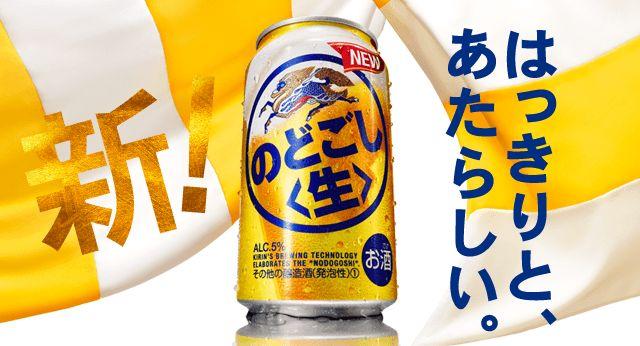 商品情報!|のどごし<生>|ビール・発泡酒・新ジャンル|キリン