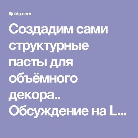 Создадим сами структурные пасты для объёмного декора.. Обсуждение на LiveInternet - Российский Сервис Онлайн-Дневников