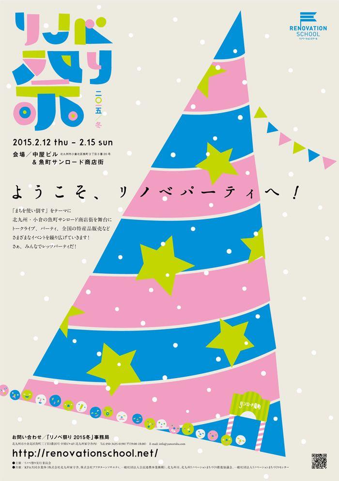 Rinobe Winter Festival, 2015