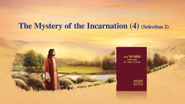 "The Recital of Almighty God's Word ""The Mystery of the Incarnation (4)"" ..."