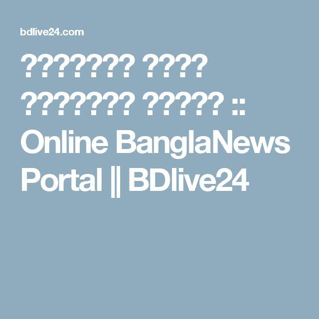 কানাডায় উচ্চ শিক্ষার সুযোগ :: Online BanglaNews Portal || BDlive24