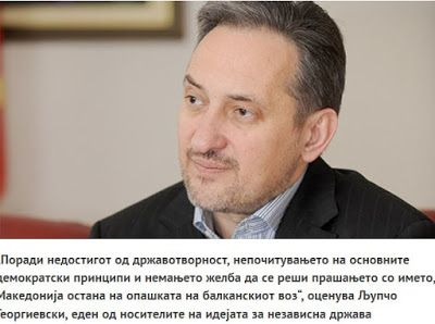 Γκεοργκιέφσκι: Δεν έχουμε κανένα ίχνος σύνδεσης με τους αρχαίους Μακεδόνες…