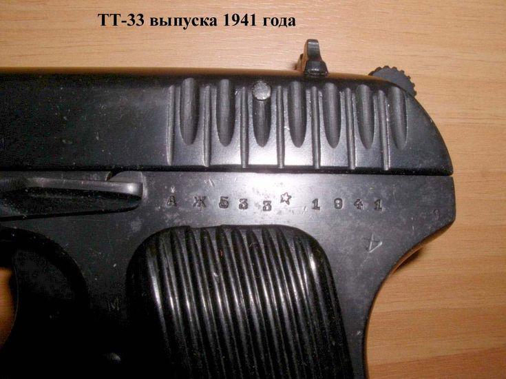 Маркировка пистолета ТТ 1933 (кликните по изображению, чтобы увидеть фото полного размера)