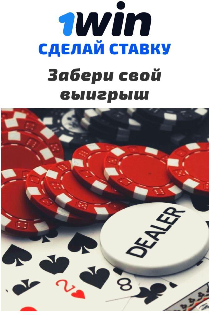 Покер ставки онлайн online casino no deposit required usa