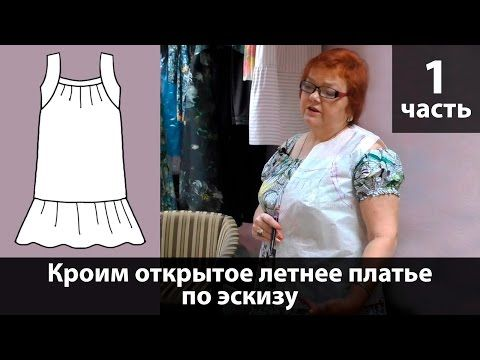 Выкройка открытого летнего платья с быстрым построением - YouTube