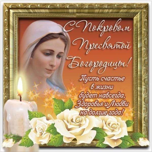 Открытки с днем покрова божией матери, днем рожд для