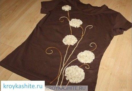 На сайте показано, как украсить футболку своими руками. Фото инструкция украшения футболки цветками самостоятельно.