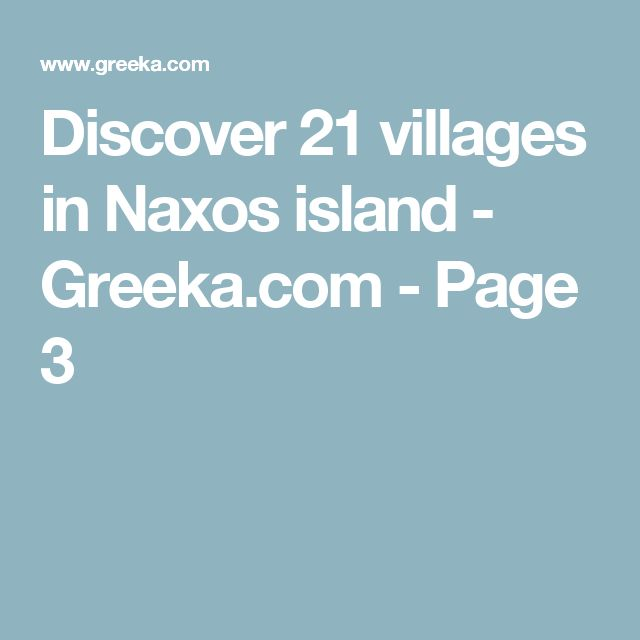 Discover 21 villages in Naxos island - Greeka.com - Page 3