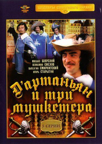 д'Артаньян и три мушкетёра - 1978