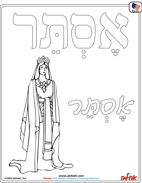 akhlah queen esther purim coloring page