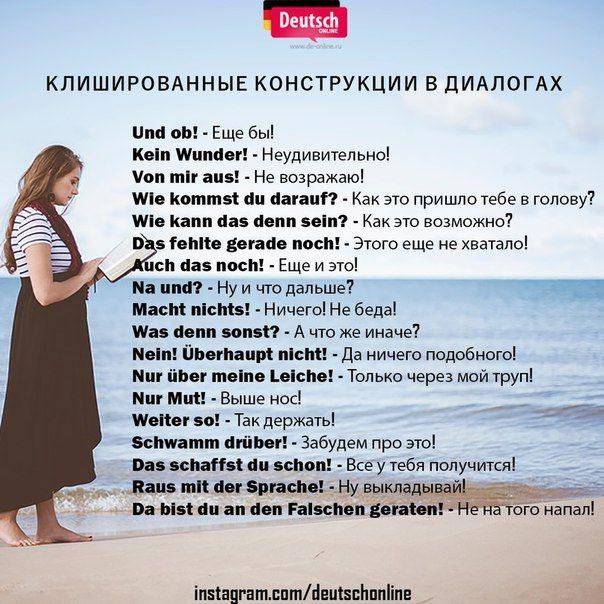 Die besten 25+ Russisch deutsch Ideen auf Pinterest Übersetzung - ich kämpfe um dich sprüche