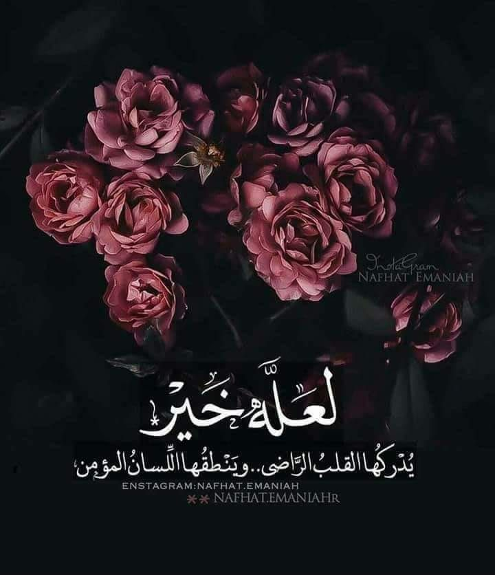 لعله خير Islamic Quotes Wallpaper Wallpaper Quotes Calligraphy Art Quotes