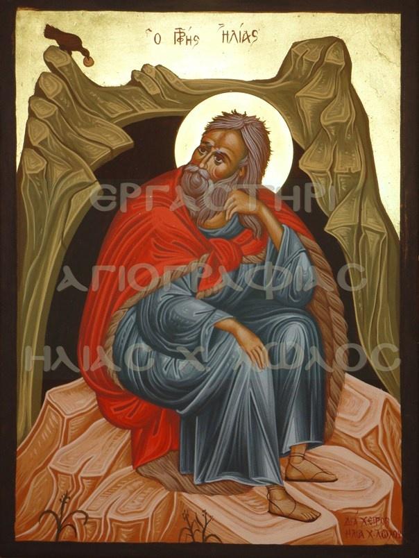 Προφήτης Ηλίας  Profitis Ilias