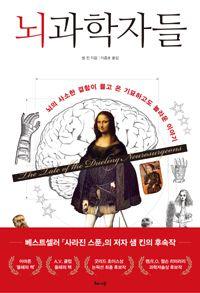 뇌가 손상된 환자들로부터 뇌과학적 통찰을 얻은 뇌과학자들의 이야기들을 풀어냄으로써 뇌과학의 역사를 관통해 나가는 책이다. 저자 샘 킨은 왕, 암살자, 식인종, 난쟁이, 탐험가의 일화를 늘어놓으며 뇌과학의 역...