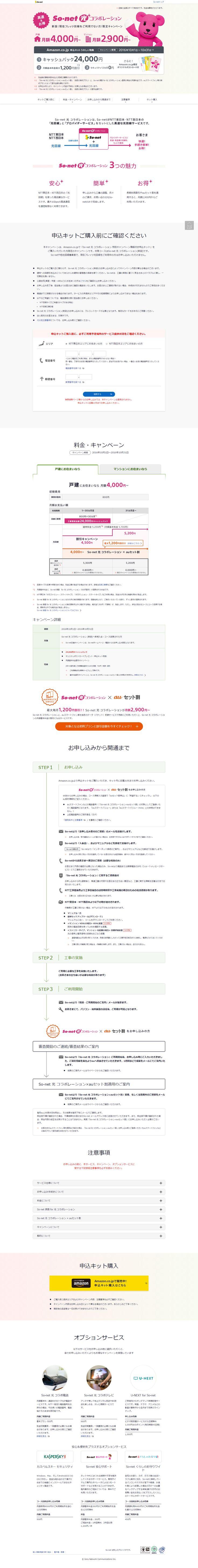 Amazon.co.jp 新設限定キャンペーン  | So-net 光 コラボレーション | So-net