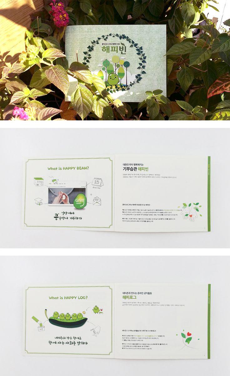 디자인 나스 (designnas) 학생 광고 편집 디자인 - 팜플렛 포트폴리오 (advertisement pamphlet)입니다. 키워드…