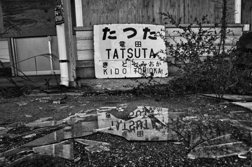 Questa sera inaugura la mostra Fukushima No-Go Zone. La galleria Glenda Cinquegrana The Studio presenta una selezione di immagini del progetto realizzato dal fotografo Pierpaolo Mittica. Opening h. 19.00   Pierpaolo Mittica (2011) Stazione dei treni abbandonata, Tatsuta, Naraha dalla serie Fukushima 'No-Go zone' Stampa digitale su carta Hahnemühle Cm 33 x 48