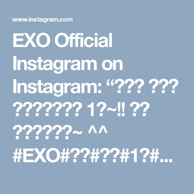 "EXO Official Instagram on Instagram: ""엑소엘 덕분에 엠카운트다운도 1위~!! 정말 감사드립니다~ ^^ #EXO#엑소#엠카#1위#TheWar#KoKoBop#코코밥#엑소엘#함께해요#2ndwin"""