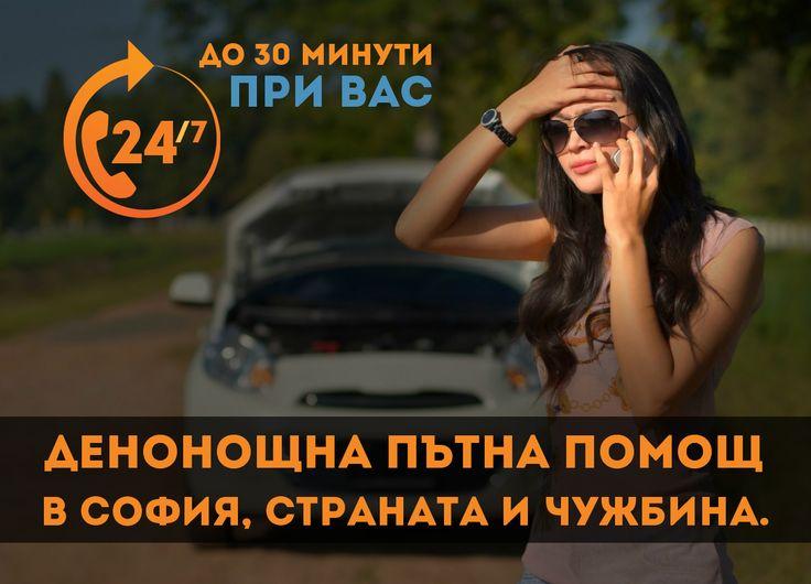 Денонощна пътна помощ в София и страната