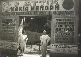 Η Μάνδρα ή Μάντρα του Αττίκ, ήταν ένας καλλιτεχνικός όμιλος που περιελάμβανε τραγουδιστές και άλλους αυτοσχέδιους παρουσιαστές, μίμους κλπ με διάφορες και πολλές δημόσιες εμφανίσεις και εκδηλώσεις στην Αθήνα, του οποίου την καλλιτεχνική διεύθυνση είχε ο Κλέων Τριανταφύλλου γνωστότερος ως Αττίκ ο οποίος εκτελούσε χρέη κομπερ.