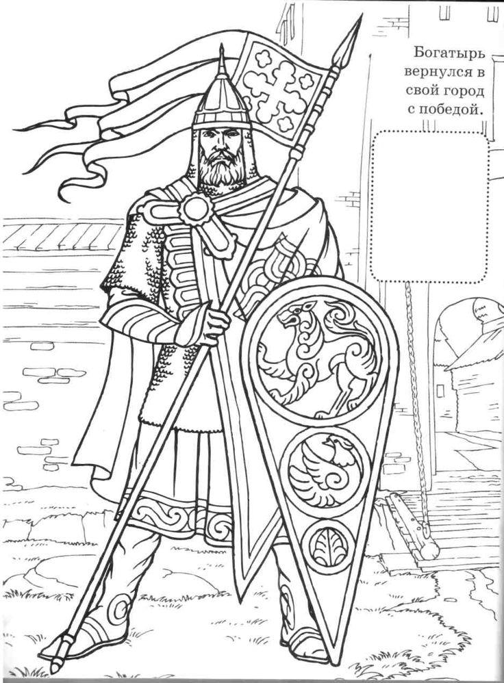 Раскраска святые воины донской невский