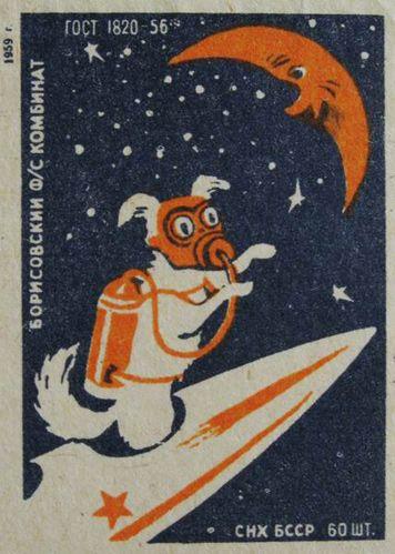 USSR Soviet Union Space Exploration Programm Art Propaganda Poster Matchbox СССР Советский Союз Космос Плакат Спички