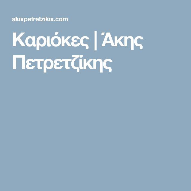 Καριόκες | Άκης Πετρετζίκης