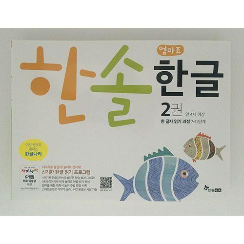 Honsol Hangul 2 Korean Words & Reading Books Learn Language Study Free Shipping