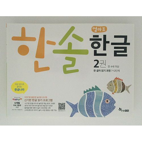Honsol Hangul 2 Korean Words & Reading Books Learn Language Study Free Shipping