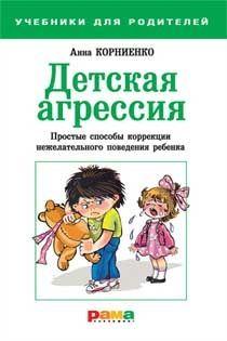 Анна Корниенко. Детская агрессия. Простые способы коррекции нежелательного поведения ребенка