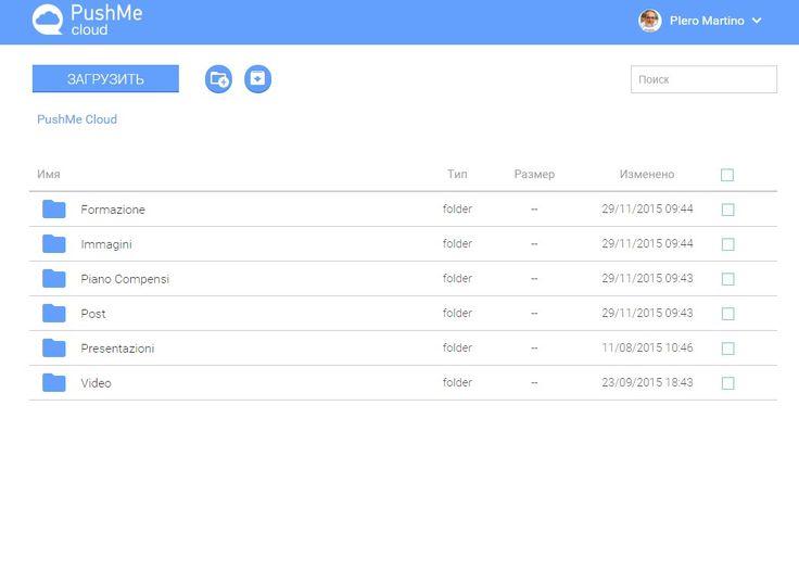 Мы живем в эпоху мобильного обмена . Обмениваться файлами , видео , презентации с нашими контактами в настоящее время является ежедневной практикой. Но, делать это со Старыми инструментами усложняет тебе работу :  присоединись и узнай выгоду НОВОЙ КОМУНИКАЦИИ .  Для тебя Бесплатно 10 Гб  на www.pushmecloud.org  #PushMeCloud  #PushMe  #PushMeGeneration http://office.pushmecorp.com/registration/2309/  Blog: http://www.pushme.website/pushme/referral/?SPONSOR=ID2309