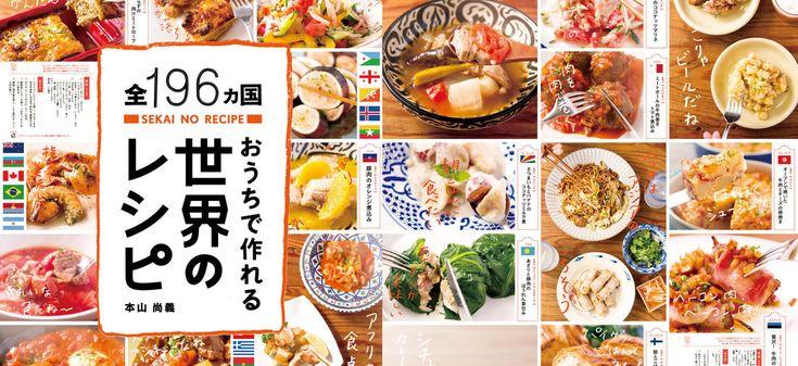 謎の料理バカ、全世界196ヵ国196品の料理写真を一挙公開!|全196ヵ国、見たこともない世界のレシピ|本山尚義|cakes(ケイクス)
