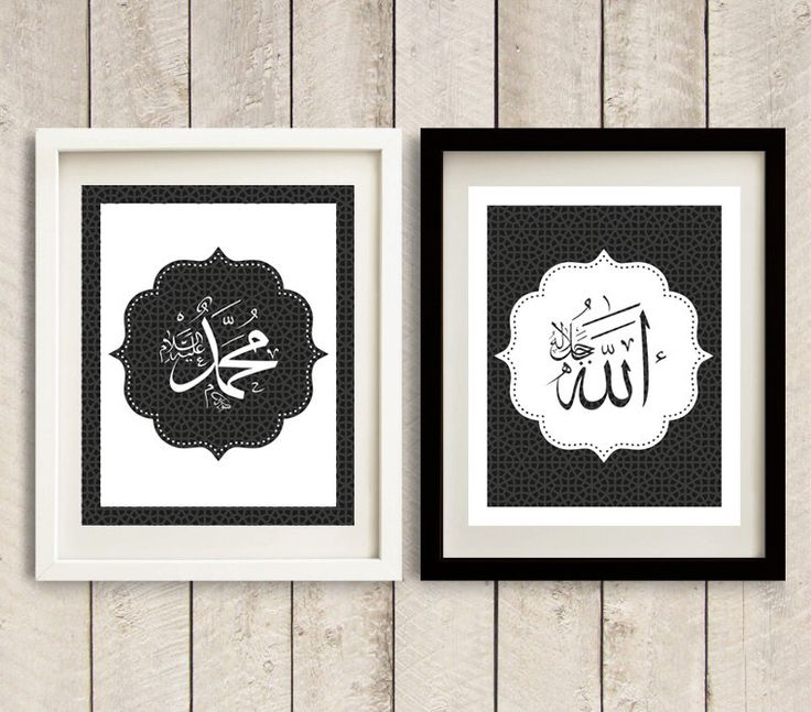 Digital Download, Allah and Muhammad Calligraphy, (POP PRINT) - D.I.Y Printable, Modern Islamic Wall Art by LittleWingsGallery on Etsy https://www.etsy.com/listing/185060782/digital-download-allah-and-muhammad