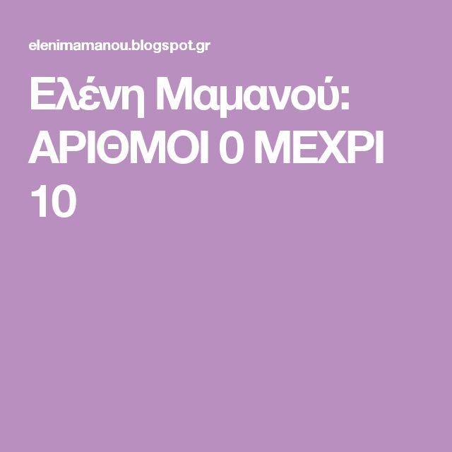 Ελένη Μαμανού: AΡΙΘΜΟΙ 0 ΜΕΧΡΙ 10