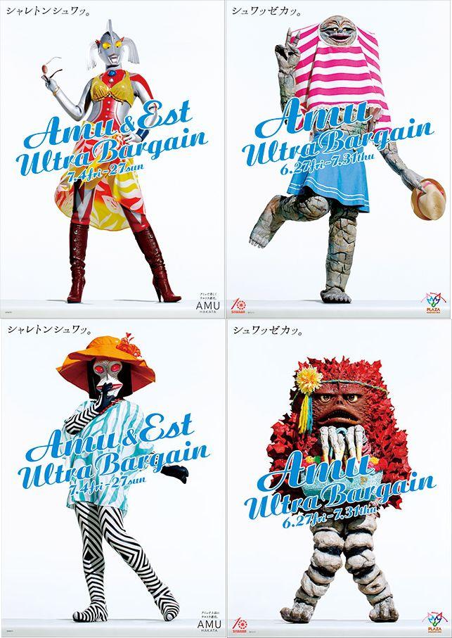 シャレトンシュワッ。/シュワッセガッ。 Amu Ultra Bargain アミュプラザ博多/アミュエスト
